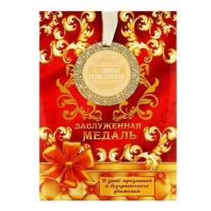 Медаль-с-днем-рождения