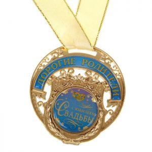 Медаль-с-юбилеем-свадьбы-дорогие-родители