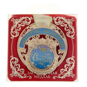 Медаль-с-юбилеем-свадьбы-дорогие-родители2