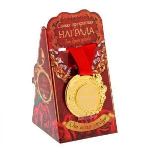 Медаль-с-юбилеем2