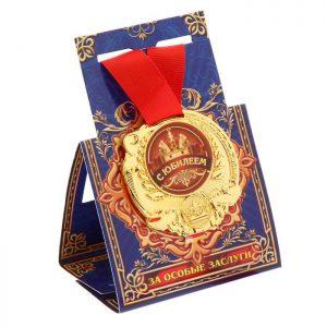 Медаль-с-юбилеем4