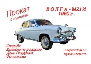 Волга 1960 года на свадьбу и встречу новорожденных
