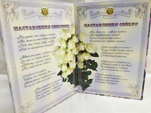 диплом родителям жениха2