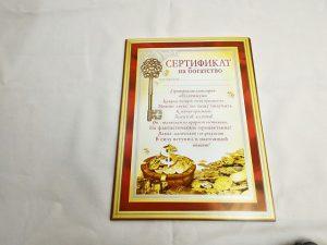 диплом свадебный сертификат на богатство