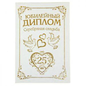 диплом-свадьба-25-лет