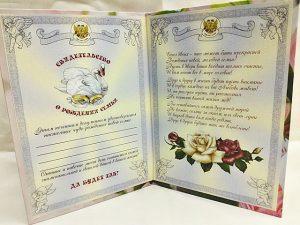 диплом свидетельство о рождении семьи2