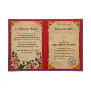 диплом-с-годовщиной-свадьбы2