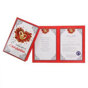 диплом-с-юбилеем-свадьбы