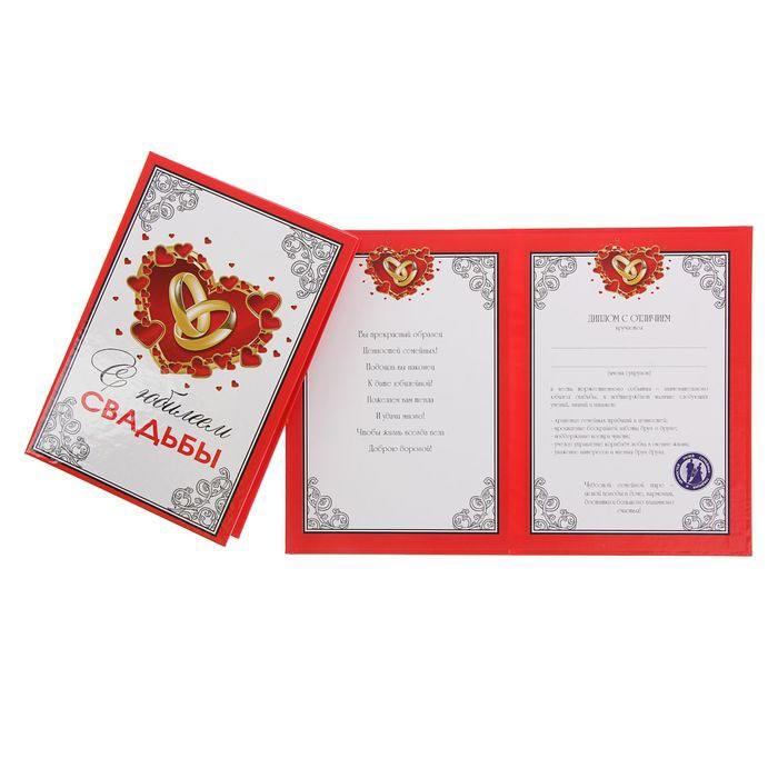 Дипломы с юбилеем и годовщиной свадьбы Самый лучший день  диплом с юбилеем свадьбы