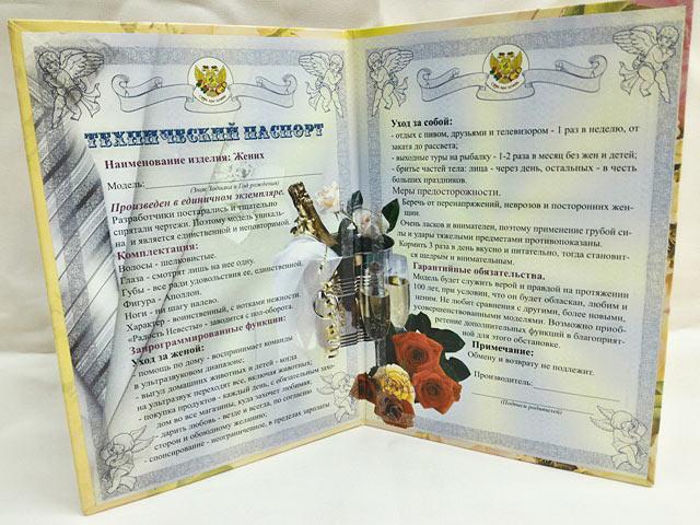 Медали дипломы Самый лучший день   диплом технический паспорт жениха2