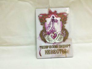 диплом технический паспорт невесты