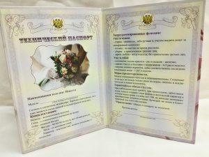 диплом технический паспорт невесты2