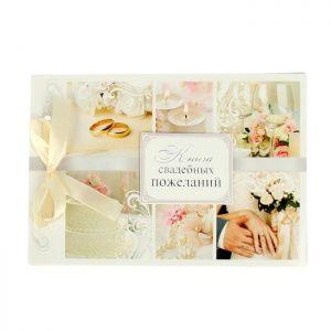 книга свадбных пожеланий пусть счастье ваше не кончается