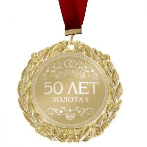 медаль-золотая-50-лет