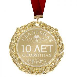 медаль-10-лет-оловянная-свадьба