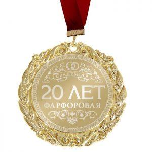 медаль-20-лет-фарфоровая-свадьба