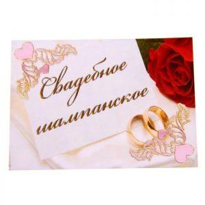 наклейка-на-бутылку-свадебное-шампанское-роза