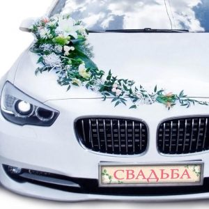 наклейка-на-номер-свадьба2