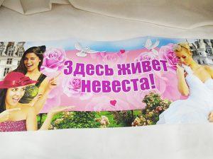 плакат на выкуп невесты