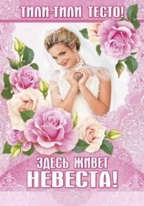 Плакат свадебный
