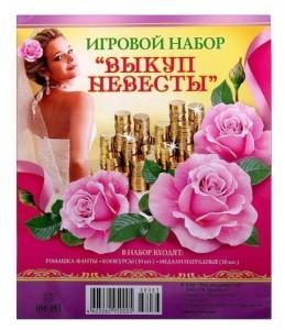 Набор выкуп невесты