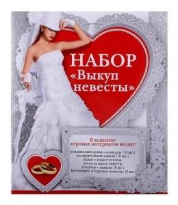 Набор для свадебного выкупа