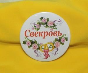 """Медаль свадебная """"Свекровь"""""""