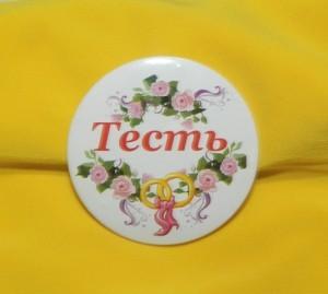 """Медаль на свадьбу """"Тесть"""""""