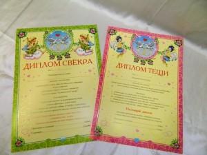 Дипломы для свадебных конкурсов