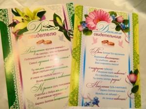 Дипломы свадебные
