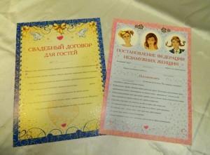 Диплом свадебный для конкурсов