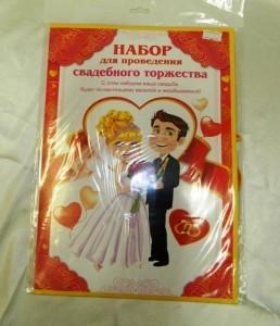 Набор на выкуп невесты