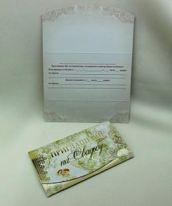 Пригласительные свадебные конверты