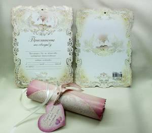 Пригласительные свадебные свитки розовые