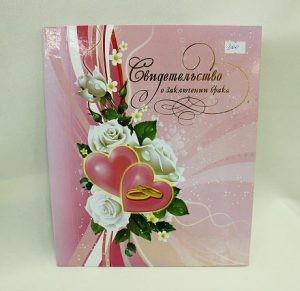 Корочка для свидетельства о заключении брака розовая