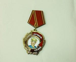 """Медаль свадебная """"Лучшей теще"""""""