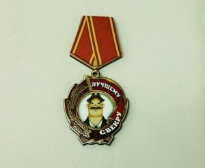 """Медаль свадебная """"Лучшему свекру"""""""