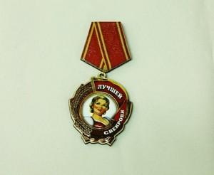 """Медаль свадебная """"Лучшей свекрови"""""""