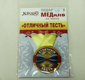 """Медаль на свадьбу """"Отличный тесть"""""""