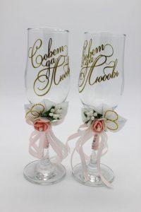 Свадебные бокалы персиковые Совет да любовь