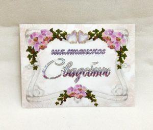 Шампанское свадебное, наклейка