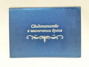 Корочка для свидетельства о заключении брака синяя шелкография