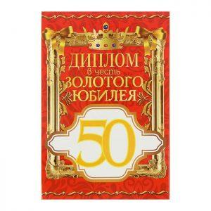 Диплом-в-честь-золотого-юбилея