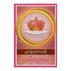 Диплом-дорогой-юбилярше-корона