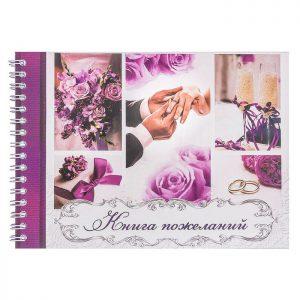 Книга свадебных пожеланий пурпурная