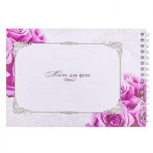 Книга свадебных пожеланий пурпурная место для фото