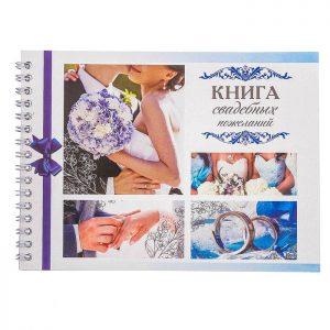 Книга свадебных пожеланий синяя