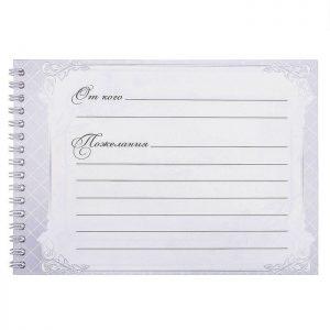 Книга свадебных пожеланий синяя страница с пожеланиями