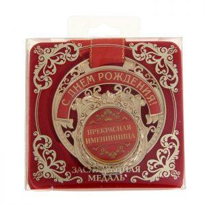 Медаль-с-днем-рождения-прекрасная-именинница