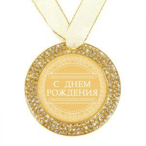 Медаль-с-днем-рождения2